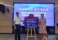 烟台开发区留学人员创新创业协会服务站签约挂牌